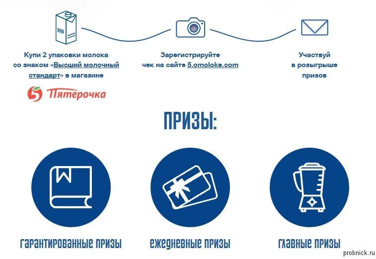 moloko_pyaterochka