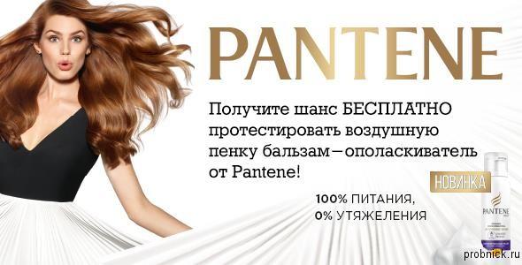 pantene-foam-1-size-3