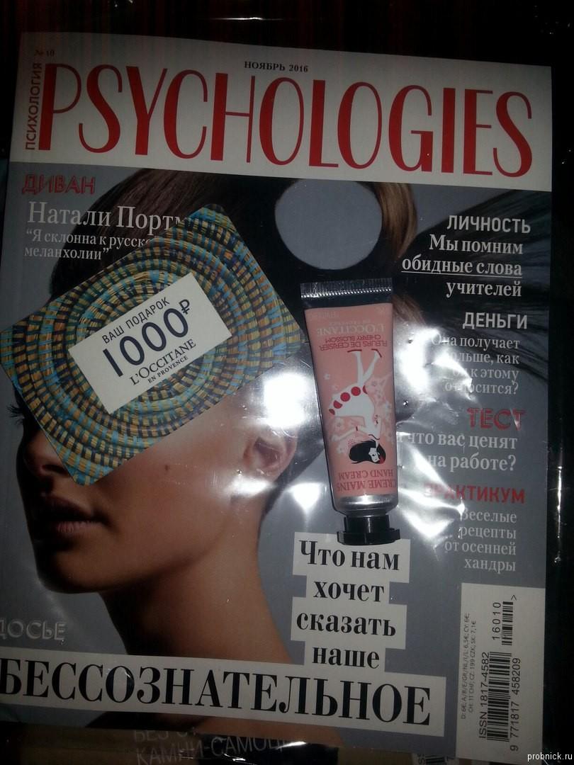 psyhologies_nov_16
