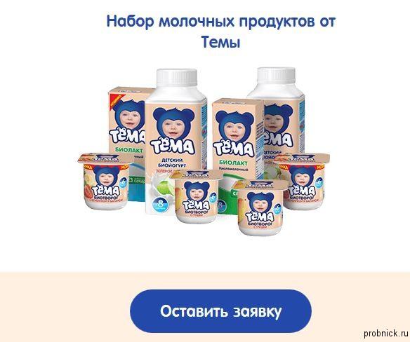 tema_baby_blog
