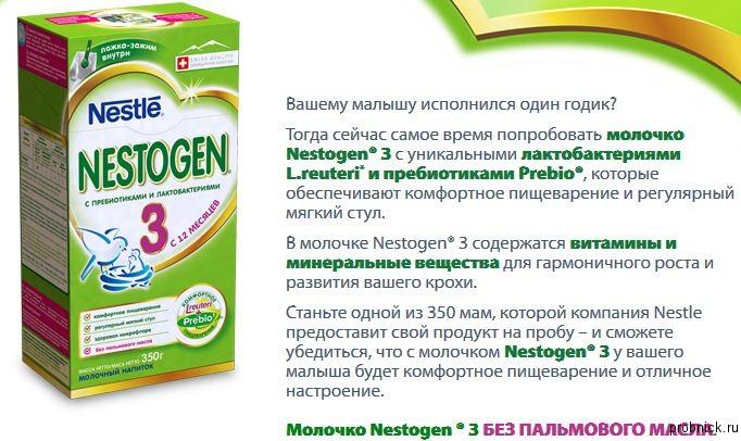 nestogen_7ya_ru