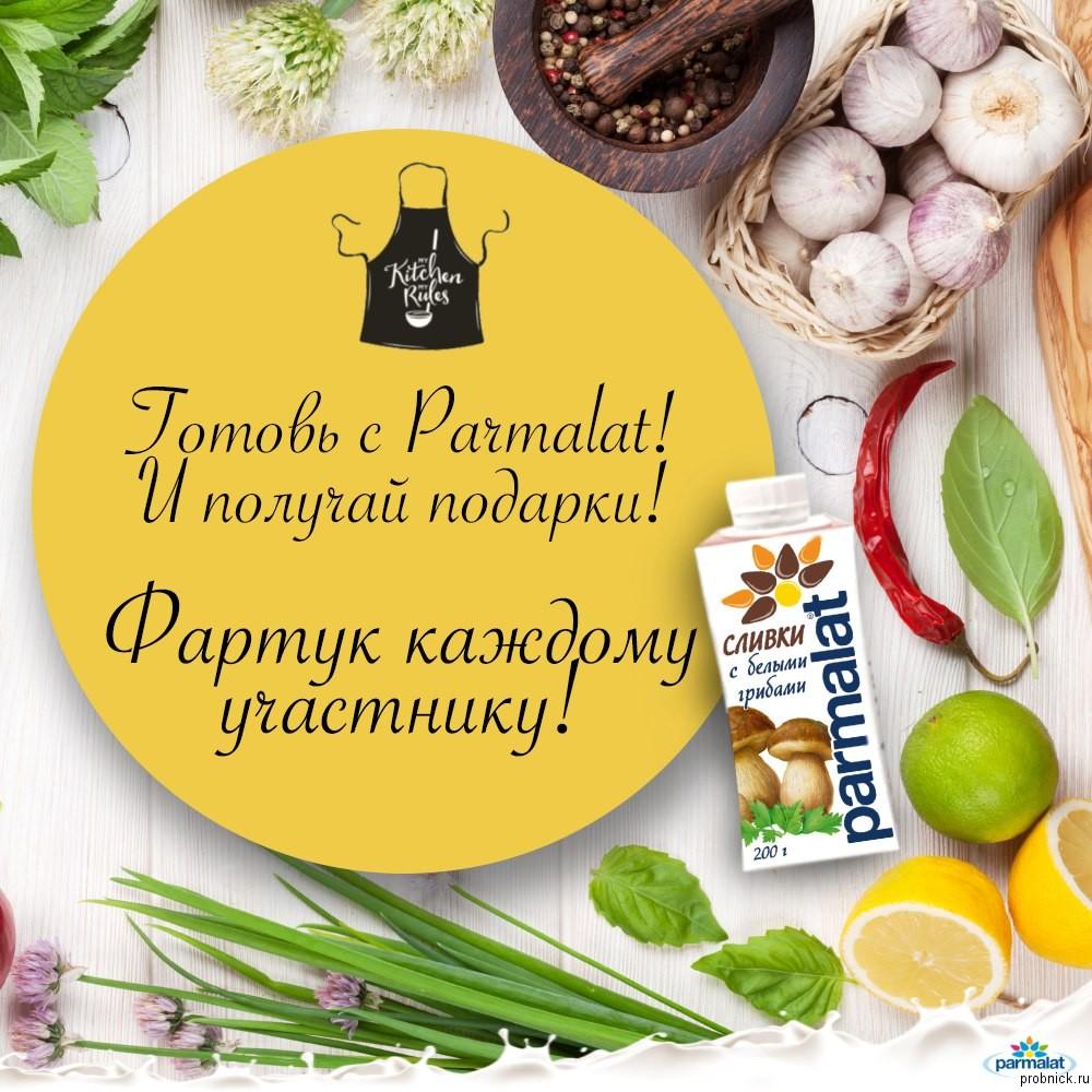 parmalat_photokonkurs