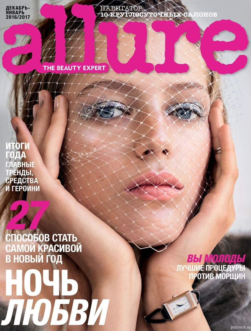 allure_dec_16_jan_17