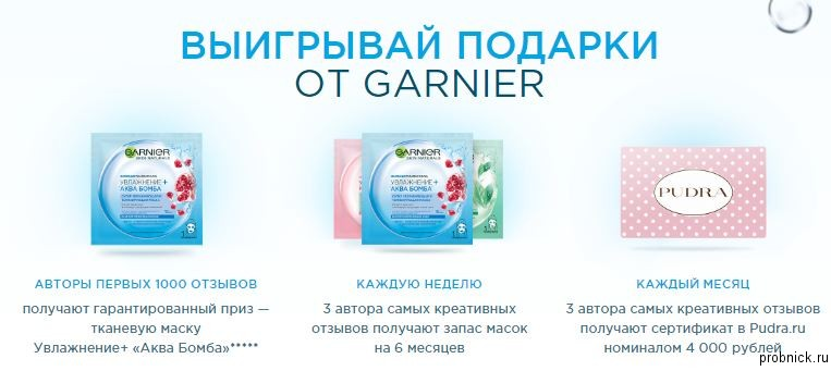 garnier_mask