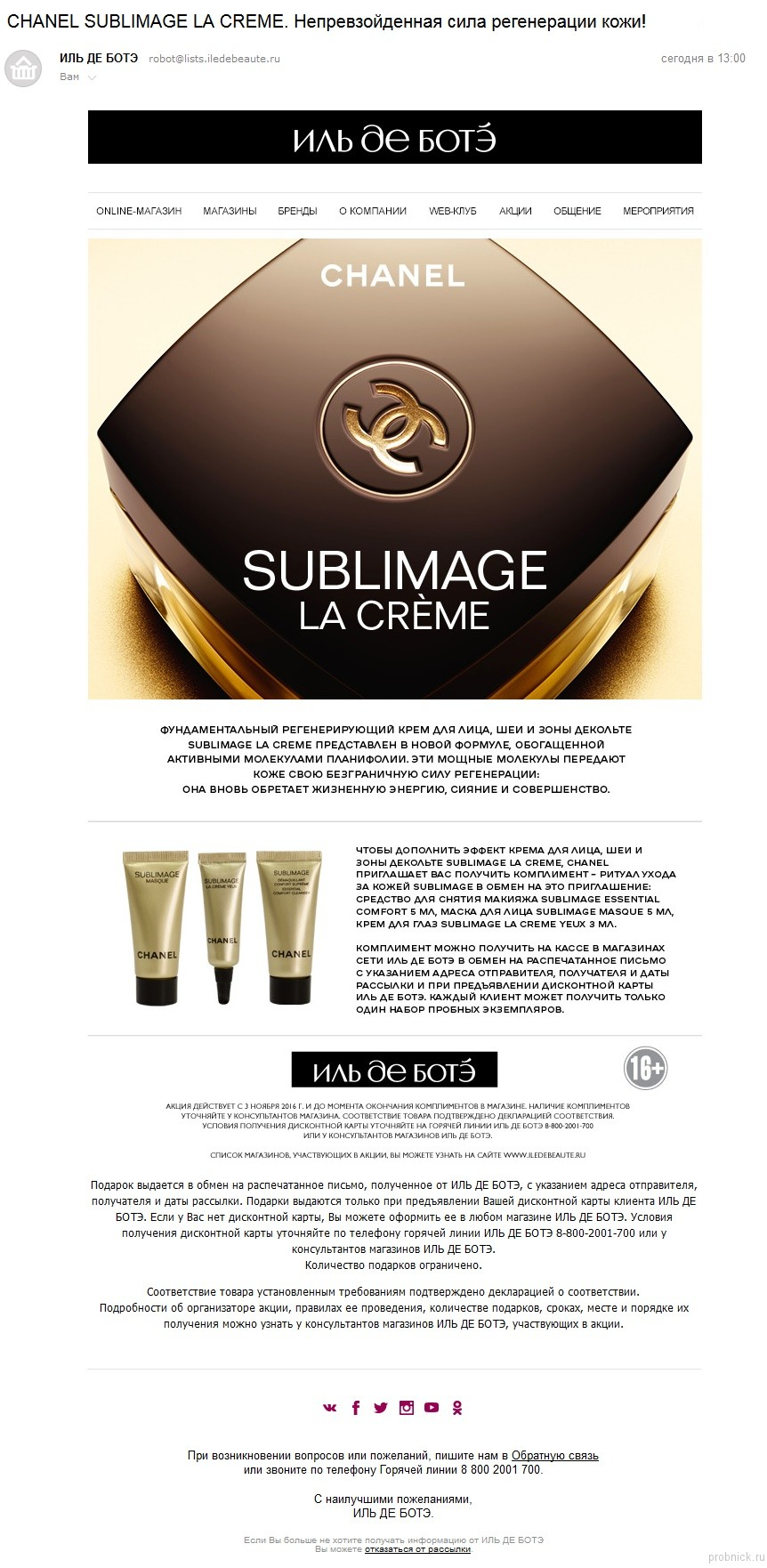 ile_coupon_chanel_sublimage