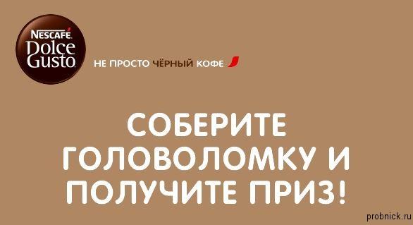 neskafe_golovolomka