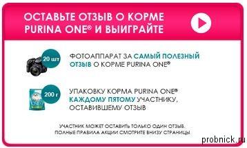 purina_otzivy