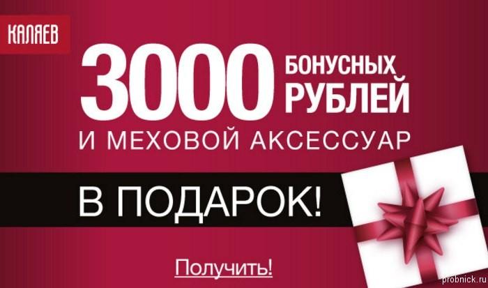 Пробник. ру Бесплатные пробники, купоны, акции, вложения 65