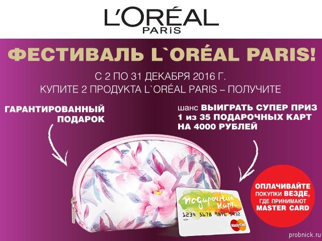 loreal_rubl_bum