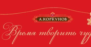 korkunov_prizy_2016
