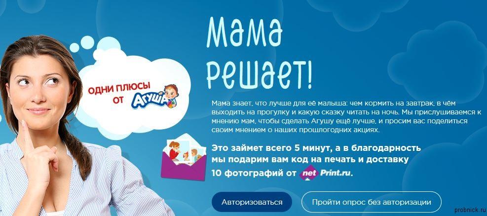 netprint ru 10 бесплатных фотографий