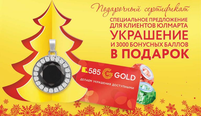 585 gold подарок по коду рязань 68