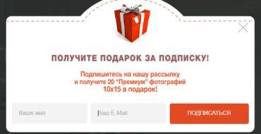 Подарки бесплатные за регистрацию на детских сайтах