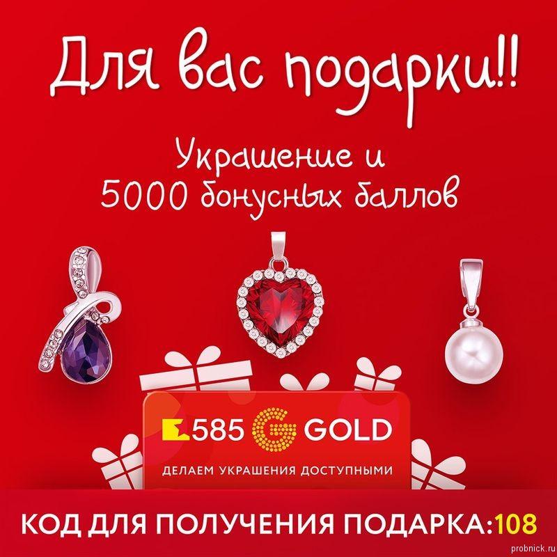 Подарки от 585 голд по коду 395