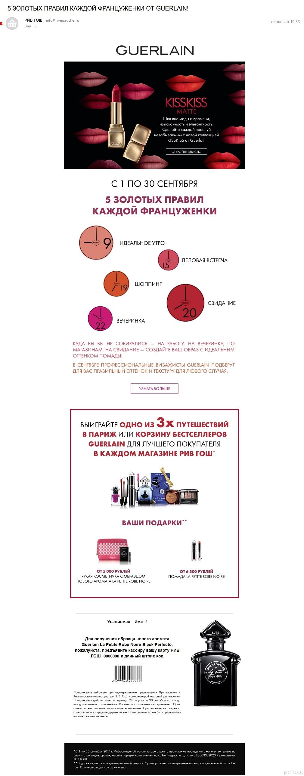 Подарок с покупкой РИВ ГОШ - сеть магазинов косметики и 9
