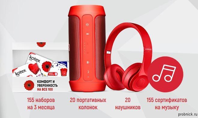 I конкурсы с призами по украине