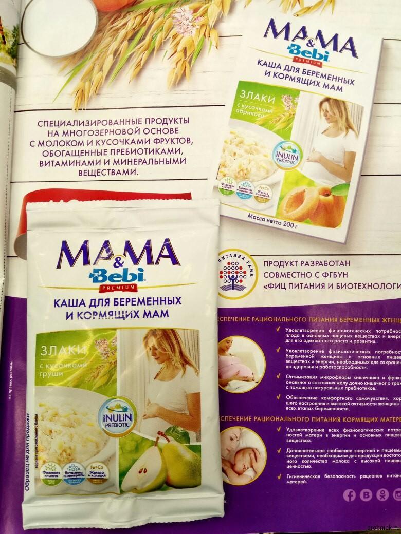 Каши для беременных рецепт 604