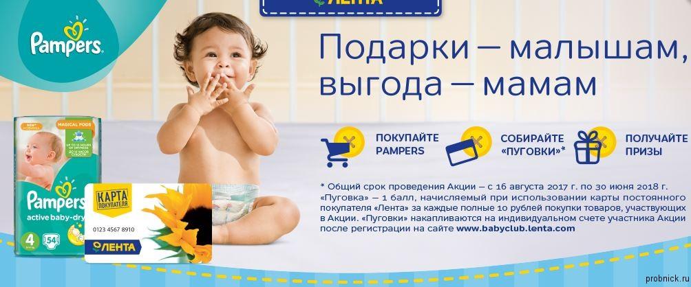 Подарок за регистрацию на сайте ребенку быть
