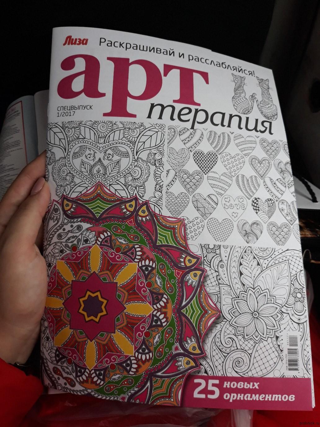 Арт терапия раскраски журнал 145
