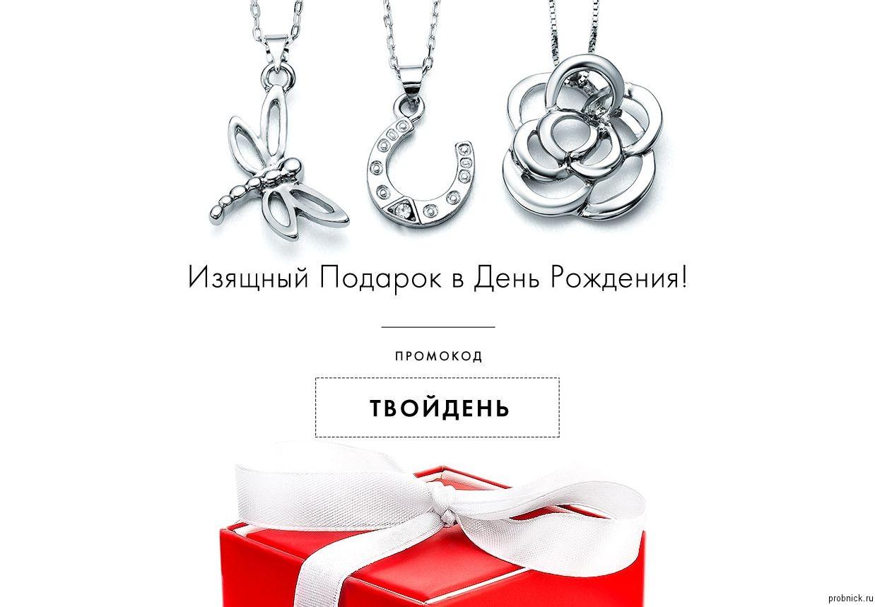 Подарок от магазина SUNLIGHT 19