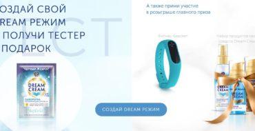 Пробники косметики бесплатно в москве
