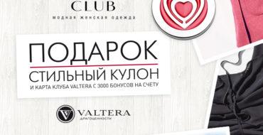 Акции и конкурсы «Valtera» (Вальтера) 26