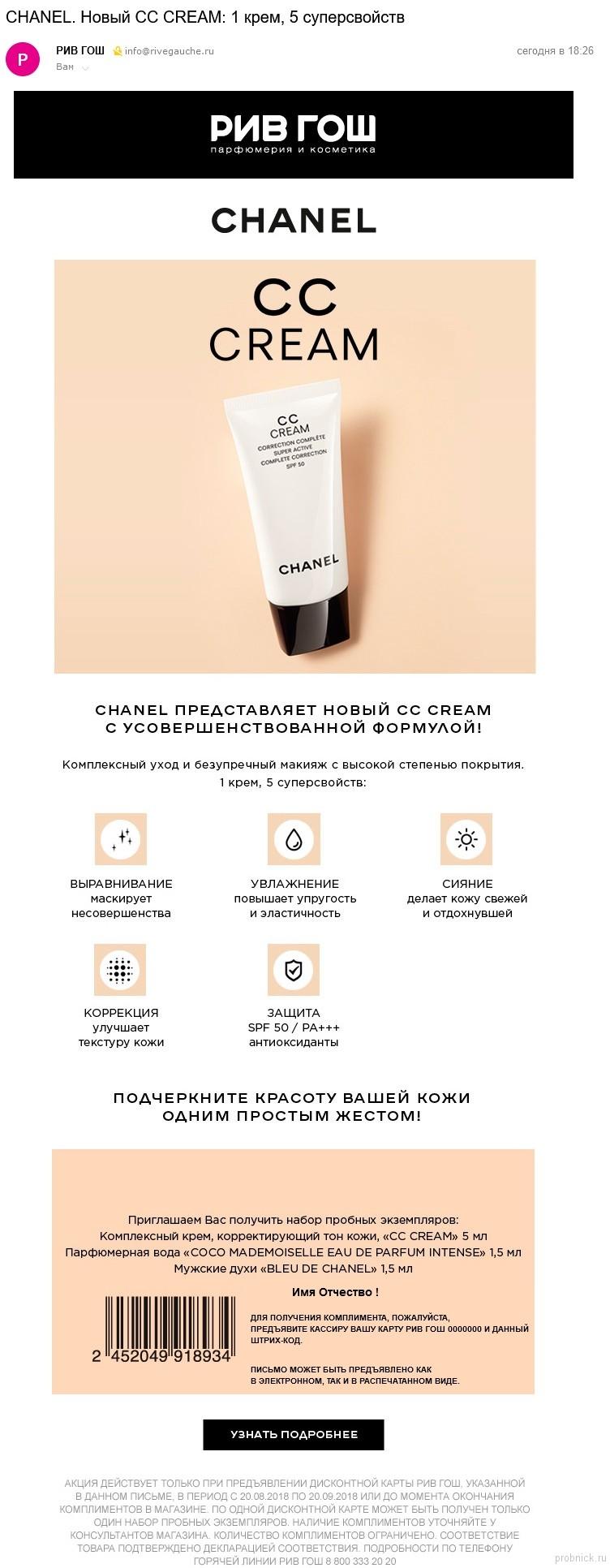 Chanel Рив Гош Интернет Магазин