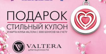 Акции и конкурсы «Valtera» (Вальтера) 88