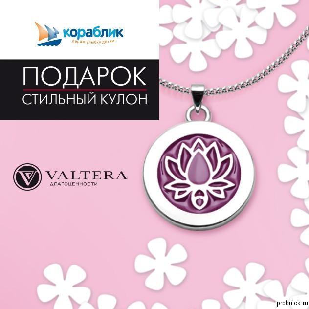 Акции и конкурсы «Valtera» (Вальтера) 89