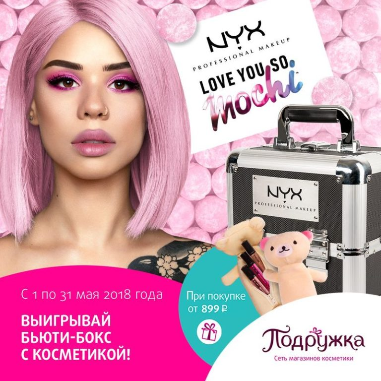Nyx косметика купить подружка купить никс косметика в спб