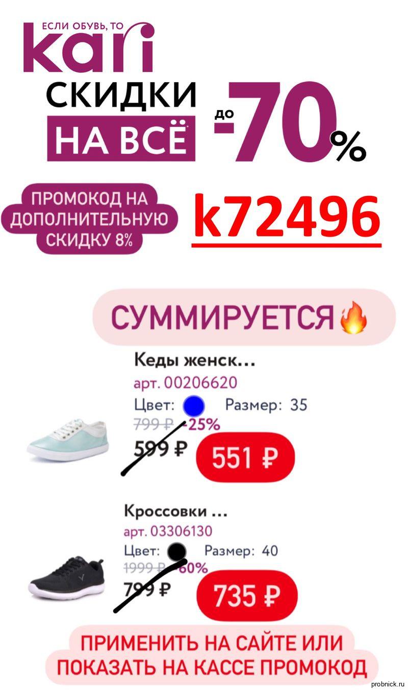Карри Интернет Магазин Обуви Промокод На Скидку